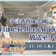 スクエニ、『予言者育成学園 Fortune Tellers Academy』の生放送番組を11月10日20時より放送 『ドラゴンクエストX』とのコラボ第2弾情報も