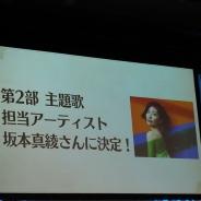 【速報2】 FGO PROJECT、『Fate/Grand Order』第2部主題歌を坂本真綾さんの「逆光」に決定