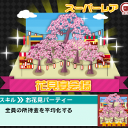 コアゲームス、iOSアプリ『街コロ』が10万DL突破! 新バージョン配信&期間限定イベント「春のさくら祭り」を開催