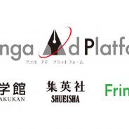 小学館と集英社、Fringe81、出版社のマンガアプリに広告出稿・運用できる共同プラットフォームの提供を8月に開始