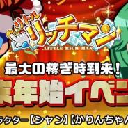 インゲーム、『リトルリッチマン』にて年末年始イベントを開催! 新キャラクター「シャン」と「かりんちゃん」が登場