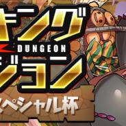 ガンホー、『パズル&ドラゴンズ』で固定チームで挑戦する「ランキングダンジョン(ハロウィンスペシャル杯)」を明日より開催!