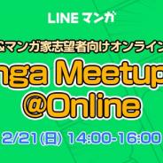 LINE Digital Frontier、マンガ家&マンガ家志望者向けオンラインセミナーを21日に開催 「週末キッチン」のトータス杉村氏が登壇