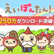 ReDucate、英語学習アプリ『えいぽんたん!』が250万DLを達成! 8日から記念キャンペーンを開催
