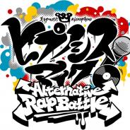アイディアファクトリー、『ヒプノシスマイク -Alternative Rap Battle-』の配信時期を2020年3月下旬に延期 品質向上とリリース後のサービス拡充のため