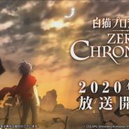 コロプラ、TVアニメ『白猫プロジェクトZERO CHRONICLE(ゼロ・クロニクル)』を2020年4月より放送開始!