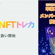 コインチェック、NFTマーケットプレイス「Coincheck NFT(β版)」で「SKE48」のデジタルトレーディングカードを販売開始!
