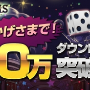 WeMade Online、進感覚ダイスバトルRPG『エラキス 』をが10万ダウンロードを突破  記念イベントを公開