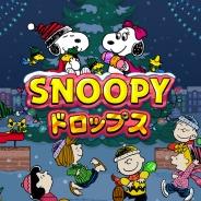 カプコン、『スヌーピー ドロップス』が輸入生活雑貨店PLAZAとコラボ 期間限定イベント「クリスマスパーティ ~PLAZAコラボ~」開催決定