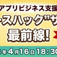 """D2C R、セミナー「アプリビジネス支援""""グロースハック""""サービス最前線!」を4/16に開催"""
