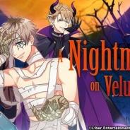 リベル・エンタテインメント、『A3!』で期間限定スカウト「A Nightmare on Veludo Way」を開催中! 売上ランキングでは21位に浮上