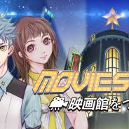 Rekoo Japan、新作『Movie Stars~映画館をつくろう~』Android版のCβTを開始! 全世界800万DL数突破の映画シミュレーションゲームが日本上陸