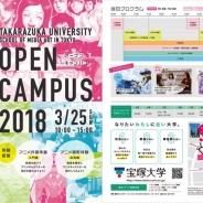 宝塚大学(新宿)のオープンキャンパスが3月25日に開催 『クーロンズゲートVR』の制作にも携わった増田宗嶺氏の講義も