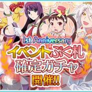 アニプレックス、『〈物語〉シリーズ ぷくぷく』で1周年記念ガチャとぷくジェムセール開催!!