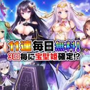 DMM GAMES、『宝石姫 JEWEL PRINCESS』にて1.5周年御礼キャンペーンを開催! 毎日11連ガチャ無料