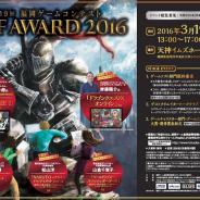 福岡ゲーム産業振興機構、第9回福岡ゲームコンテスト 「GFF AWARD 2016」を3月19日に開催 観覧募集は本日(3月17日)19時まで