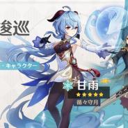 miHoYo、『原神』でイベント祈願「逸俗逡巡」を本日より開催 ☆5「甘雨(氷)」 が初登場!
