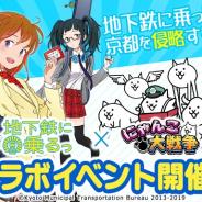 ポノス、『にゃんこ大戦争』で「京まふ」開催を記念して京都市営地下鉄PRコンテンツ「地下鉄に乗るっ」とのコラボイベントを開始!