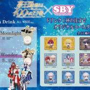 ジークレスト、TVアニメ「夢王国と眠れる100人の王子様」がSBY渋谷109とSBY阿倍野店でコラボカフェを実施!