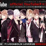Rejet、『DIABOLIK LOVERS』YouTubeチャンネルを開設! 開設記念としてアニメを期間限定配信