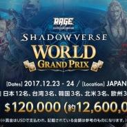 Cygames、「RAGE Shadowverse World Grand Prix(WGP)」の特設サイトをリニューアルオープン DAY1、DAY2のルールが明らかに