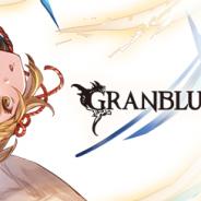 Cygames、『グランブルーファンタジー』でSSレア「ヴァジラ」の最終上限解放を本日実装!