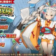 EXNOA、『英雄*戦姫WW』にて『大蛇討伐隊ガチャ後半』を開催! 新規英雄「滝沢馬琴」が登場