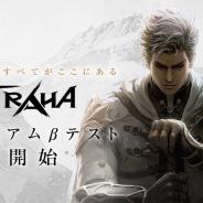 ネクソン、スマホ向けMMORPG『TRAHA』のプレミアムβテスト開始 スクショコンテスト最優秀賞は1万円分のギフトプレゼント