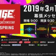 CyberZとエイベックス、 3月17日開催の国内最大級のeスポーツイベント「RAGE 2019 Spring」の全体概要を発表!