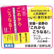 SocialGameInfoの人気連載が書籍化…『安藤・岩野の「これからこうなる!」─ゲームプロデューサーの仕事術─』を本日発売
