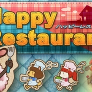 ウィンキーソフト、スマホ向けパズルゲームアプリ『HappyRestaurant(ハッピーレストラン)』をGoogle Playでリリース