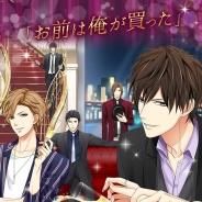 ボルテージ、恋愛ドラマアプリ『スイートルームで悪戯なキス』の事前登録を開始…1000円相当のアバターやアイテムがもらえる