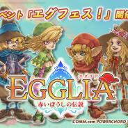 DMM POWERCHORD STUDIOとブラウニーズ、『EGGLIA~赤いぼうしの伝説~』ファンイベント「エグフェス!」を東京・池袋「STORIA」で開催