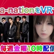 AAAやSKE48、浜崎あゆみ、BIGBANGまで a-nationライブステージをVRで配信開始