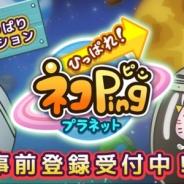 日本エンタープライズがスマホゲームに本格参入…第1弾タイトル『ひっぱれ!ネコ Ping プラネット』の事前登録を開始