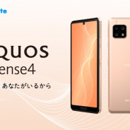 LogicLinks、「AQUOS sense4」をMVNOサービス「LinksMate」にて販売開始