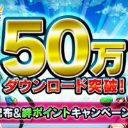 エイリム、『ブレイブ フロンティア2』がサービス開始後1週間で50万DLを突破! 今はじめると最大51個のダイヤをGETできるチャンス!