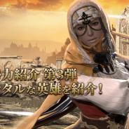 BarunsonとNX GAMES、『ラストキングス』にて「秦王朝」「大和幕府」などオリエンタルな英雄と勢力を公開