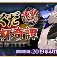 FGO PROJECT、『Fate/Grand Order』でイベント「復刻:ぐだぐだ帝都聖杯奇譚 ライト版」を開催決定…最後までクリアすると★4「坂本龍馬」が加入!