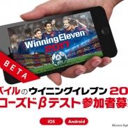 KONAMI、スマートフォン向け『ウイニングイレブン 2017』のクローズドβテスト参加者を募集開始!