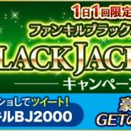 gumi、『ファントム オブ キル』で「ファンキル BLACKJACK キャンペーン」を開始