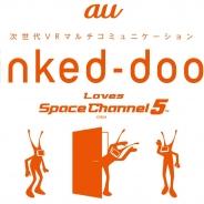 まだプレイ出来ていない人へ朗報 あのTGSでお披露目された『スペースチャンネル5』のVR体験がau SHINJUKUにて可能に!