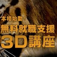 クリーク&リバー、無料3DCGスキルアップ講座「3D虎の穴」の説明会を5月12日・18日・24日に開催