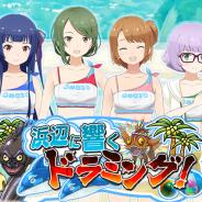 フォワードワークス、『ソラとウミのアイダ』で夏らしい「水着制服」が手に入る期間限定イベント「浜辺に響くドラミング!」を開催!