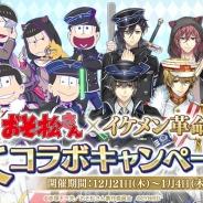 サイバード、『イケメン革命◆アリスと恋の魔法』でTVアニメ「おそ松さん」とのコラボレーションを開始 コラボ記念ログボキャンペーンも