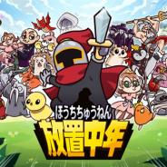 mafgames、『放置中年 - ヤスヒロと不思議なドラゴンのダンジョン』を配信開始 『中年騎士ヤスヒロ』のグローバル版を日本語対応して逆輸入