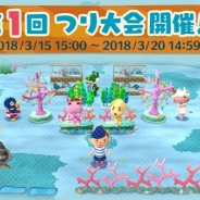 任天堂、『どうぶつの森 ポケットキャンプ』で「第1回 つり大会」を開催 「大会のサカナ」を釣り上げてトロフィーや賞品を手に入れよう
