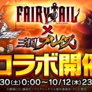 DMM GAMES、『三国ブレイズ』でTVアニメ『FAIRY TAIL』とのコラボイベントを開催