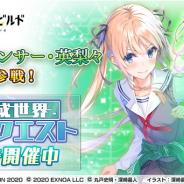 EXNOA、『ファンタジア・リビルド』で「冴えない彼女の育てかた」の澤村・スペンサー・英梨々が参戦!