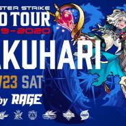 ミクシィ、『モンスト』がeスポーツイベント「RAGE」に参戦! 「モンスト プロツアー 2019-2020」第3戦以降のスケジュールが発表に!